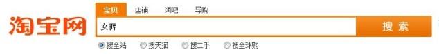 Hộp tìm kiếm của taobao.com