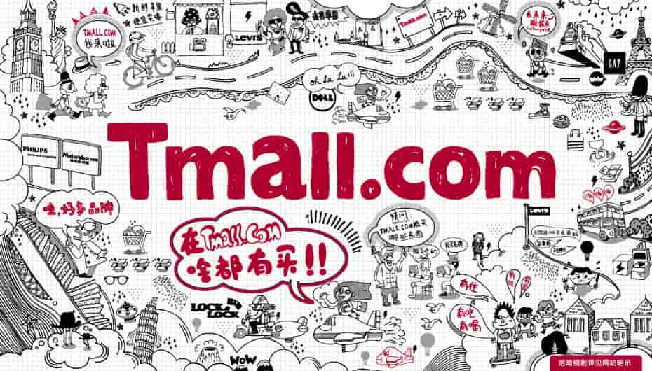 Website Tmall.com