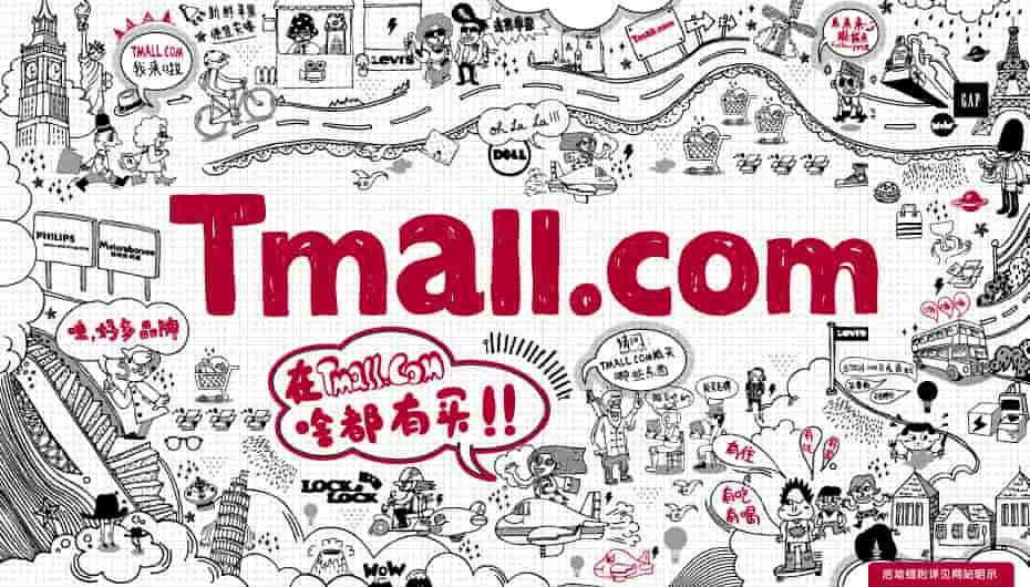 Website Tmall.com