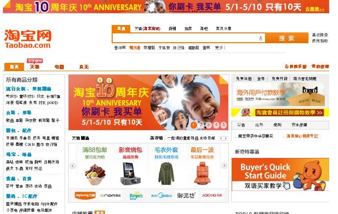 Giao diện website Taobao.com