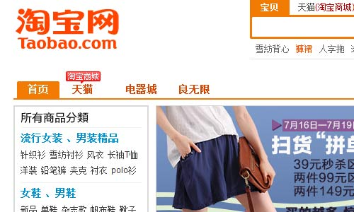 Website Taobao.com